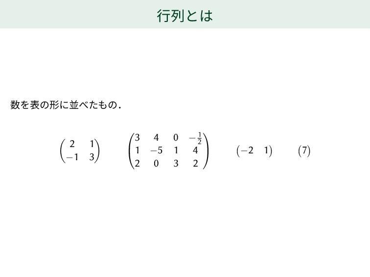 行列とは 数を表の形に並べたもの. ( 2 1 −1 3 )   3 4 0 −1 2 1...