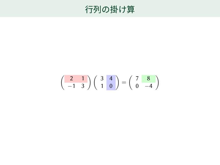 行列の掛け算 ( 2 1 −1 3 ) ( 3 4 1 0 ) = ( 7 8 0 −4 )