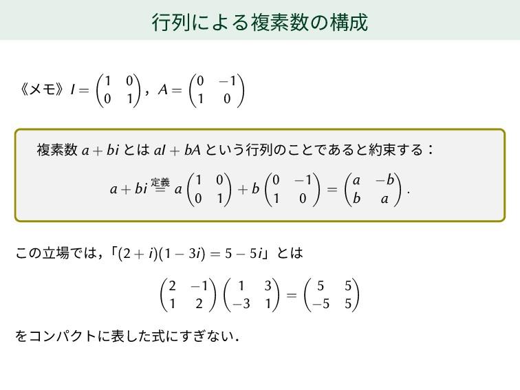 行列による複素数の構成 《メモ》I = ( 1 0 0 1 ) ,A = ( 0 −1 1 0...