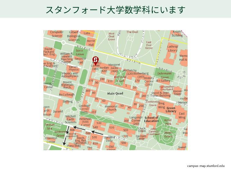 スタンフォード大学数学科にいます campus-map.stanford.edu