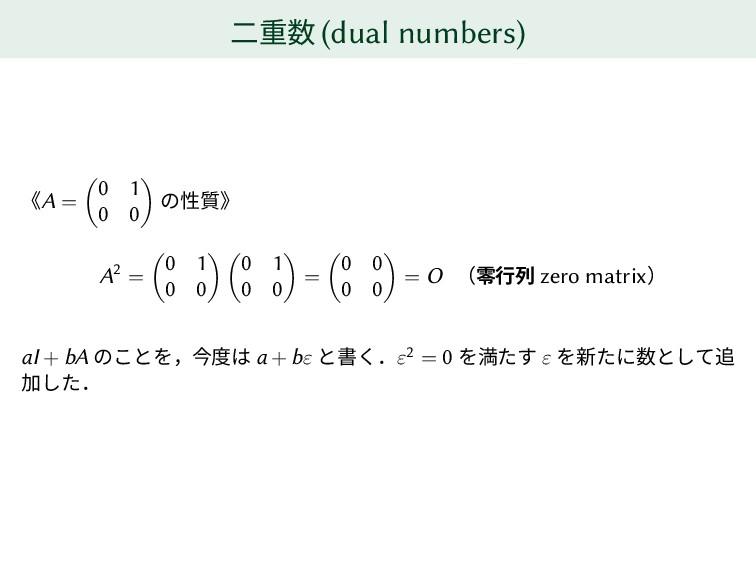 二重数 (dual numbers) 《A = ( 0 1 0 0 ) の性質》 A2 = (...