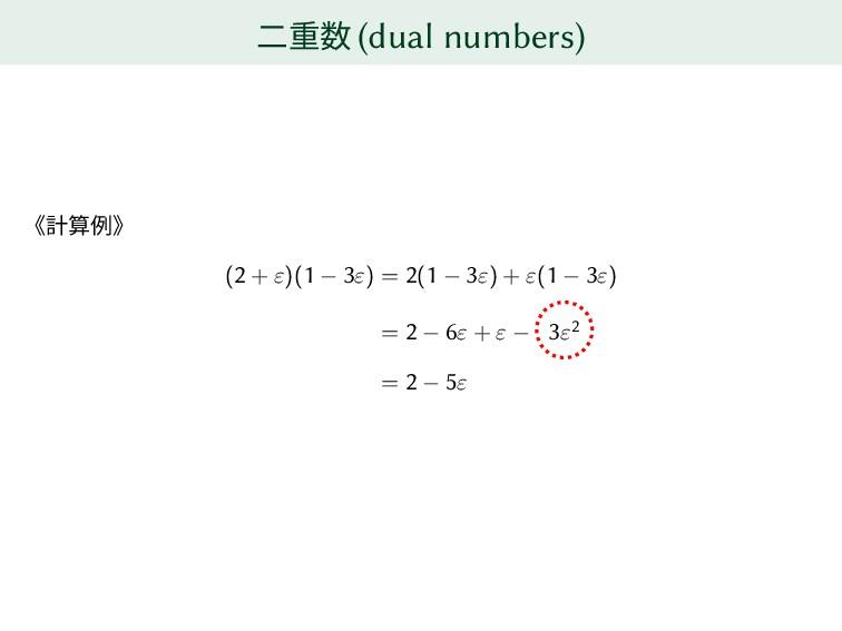 二重数 (dual numbers) 《計算例》 (2 + ε)(1 − 3ε) = 2(1 ...