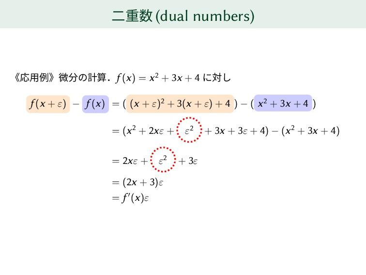 二重数 (dual numbers) 《応用例》微分の計算.f (x) = x2 + 3x +...