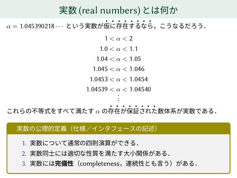 実数 (real numbers) とは何か α = 1.045390218 · · · とい...