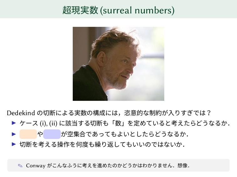超現実数 (surreal numbers) Dedekind の切断による実数の構成には,恣...