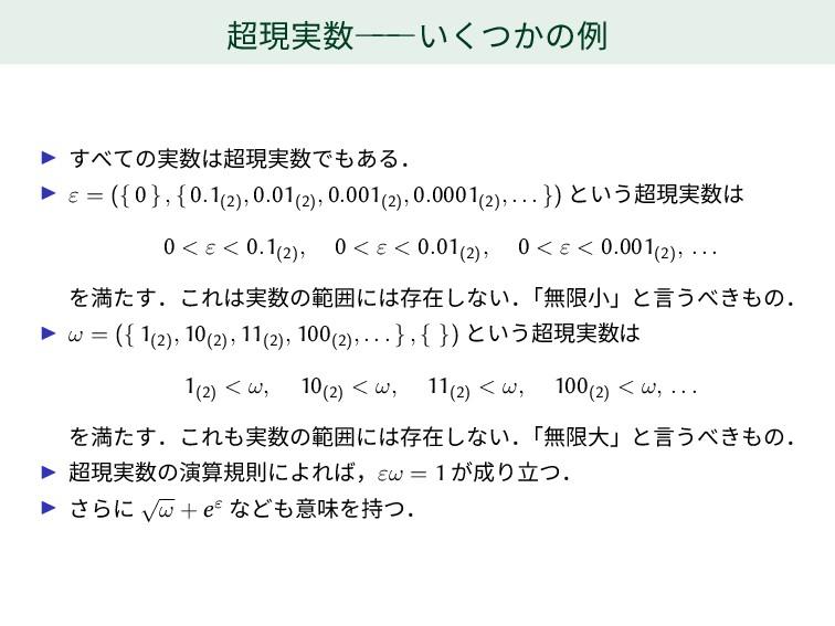 超現実数― ― ―いくつかの例 ▶ すべての実数は超現実数でもある. ▶ ε = ({ 0 }...