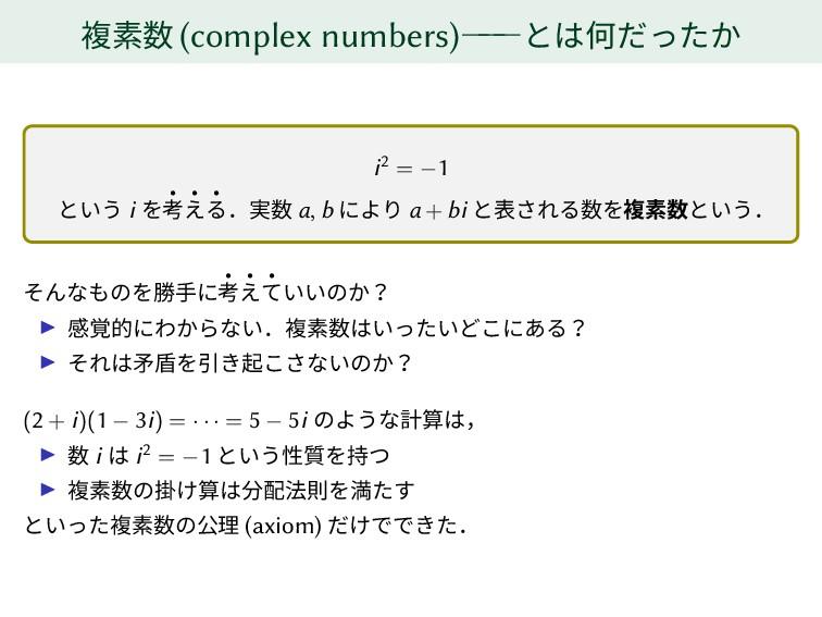 複素数 (complex numbers)― ― ―とは何だったか i2 = −1 という i...