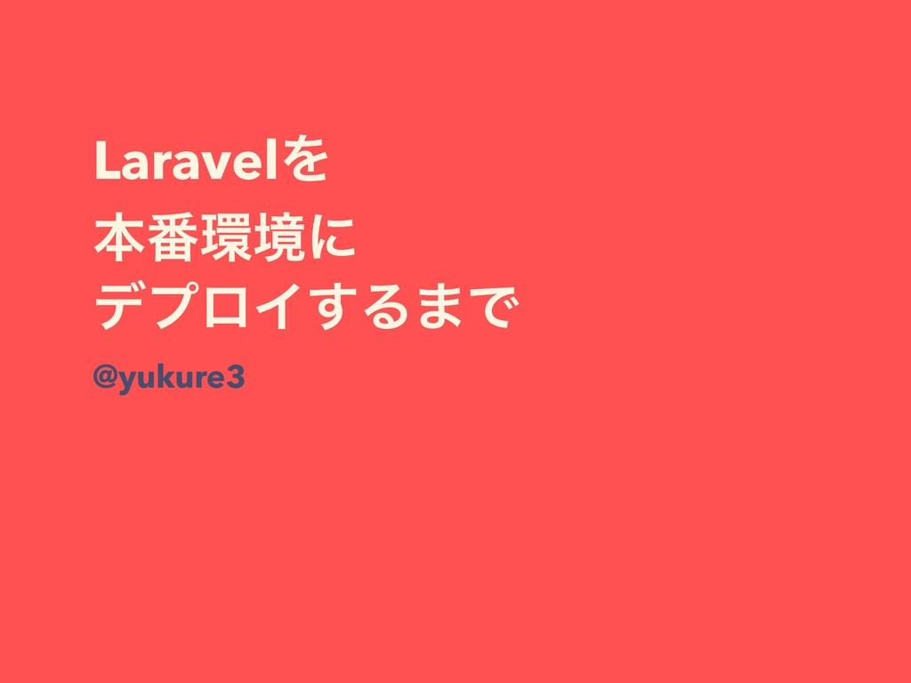 LaravelΛ ຊ൪ڥʹ σϓϩΠ͢Δ·Ͱ @yukure3