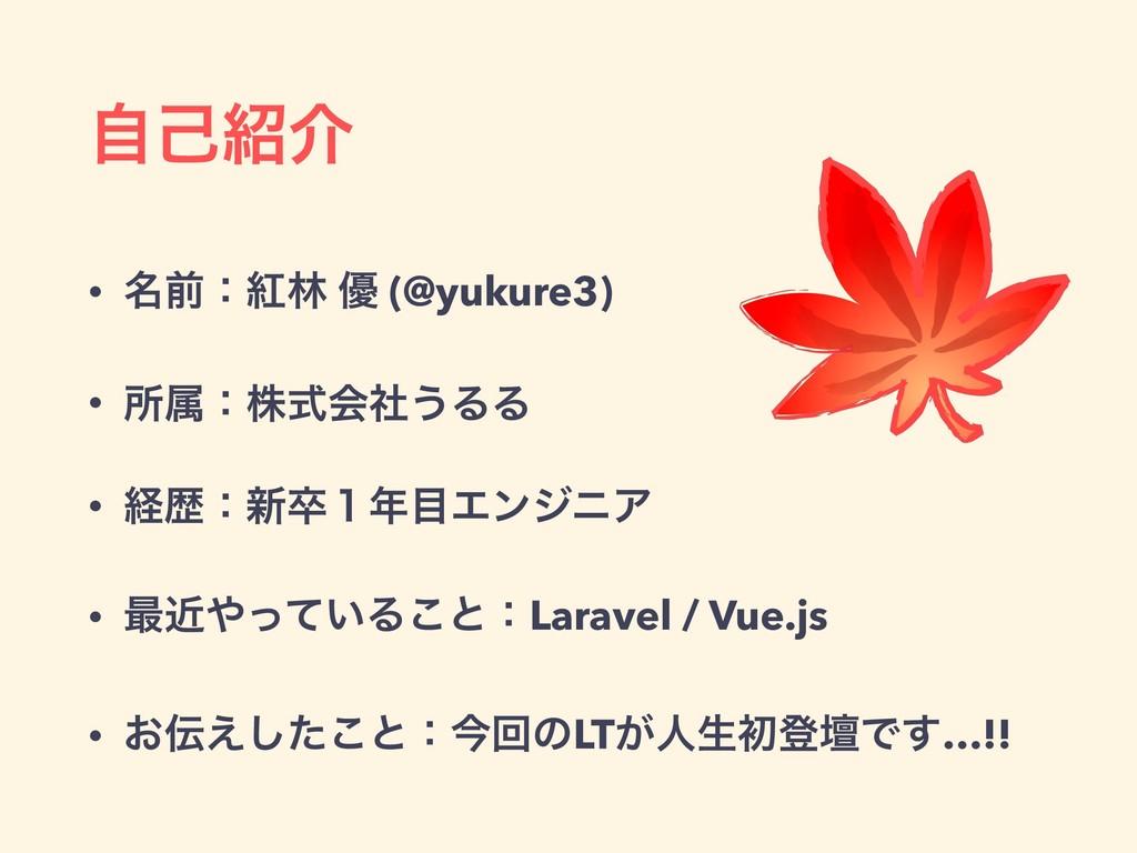 ࣗݾհ • ໊લɿߚྛ ༏ (@yukure3) • ॴଐɿגࣜձࣾ͏ΔΔ • ܦྺɿ৽ଔ̍...