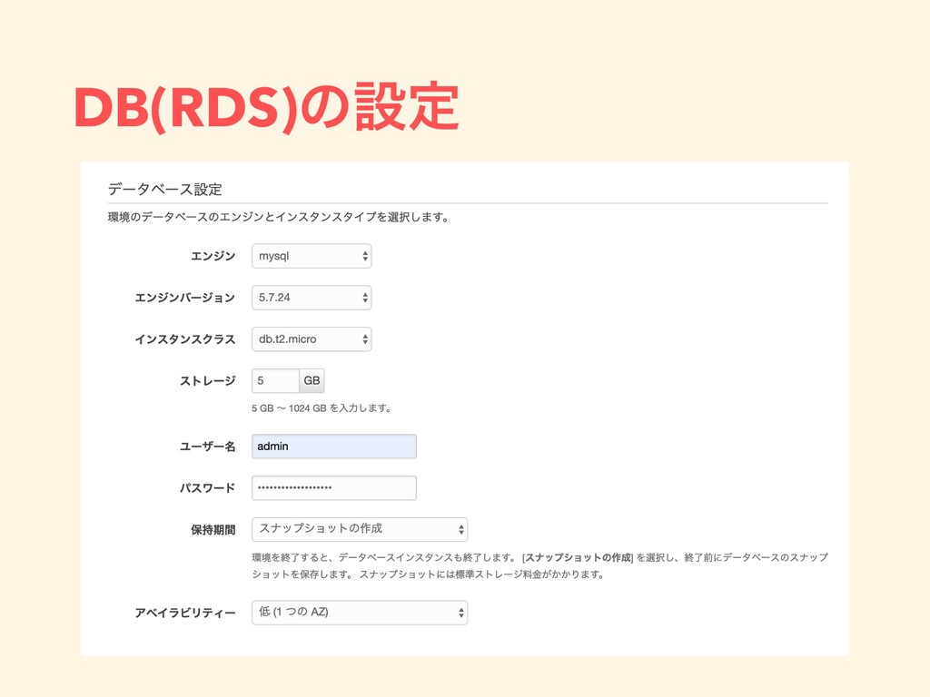 DB(RDS)ͷઃఆ