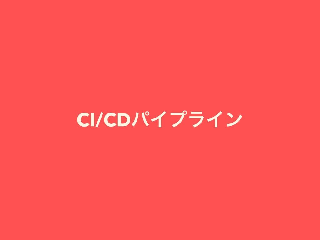 CI/CDύΠϓϥΠϯ