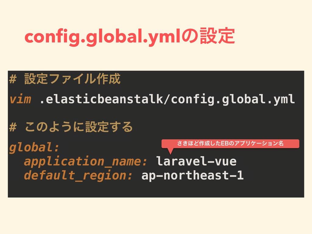 config.global.ymlͷઃఆ # ઃఆϑΝΠϧ࡞ vim .elasticbean...