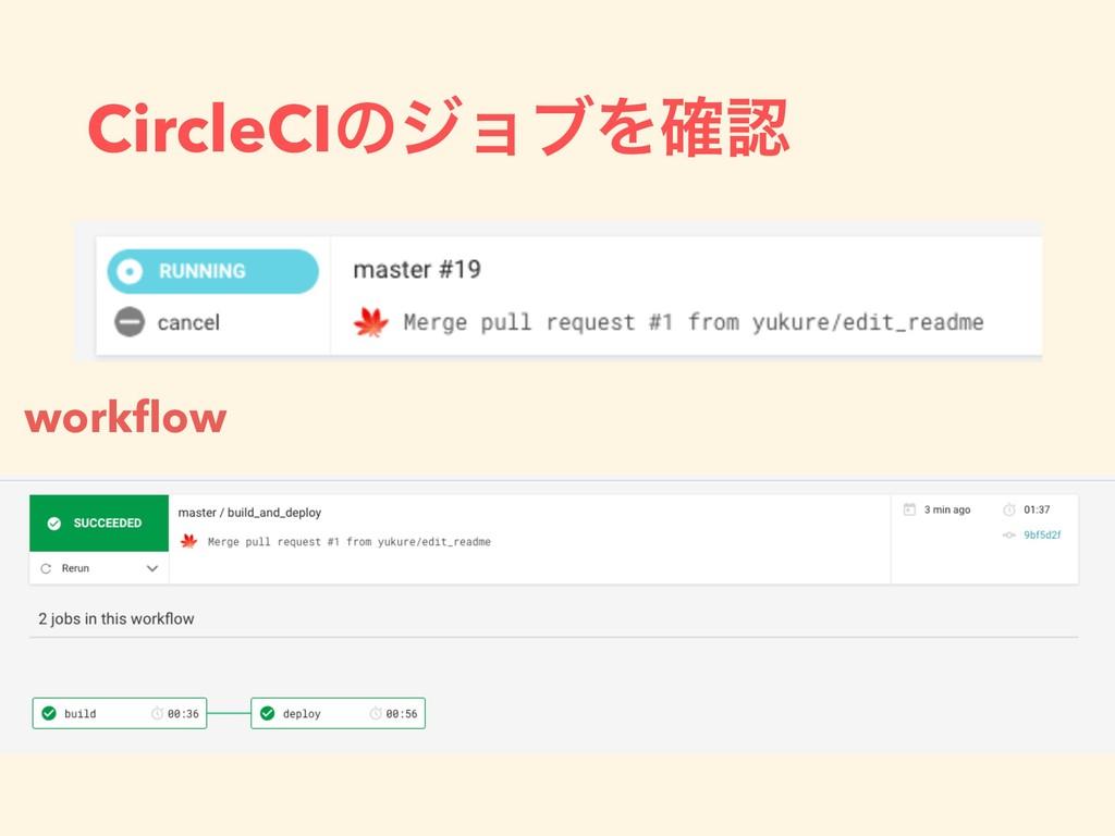 CircleCIͷδϣϒΛ֬ workflow