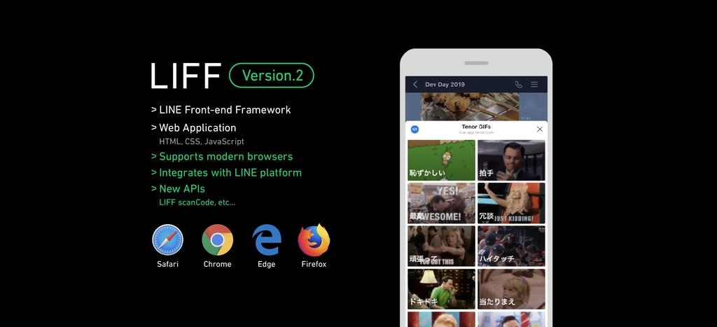 LIFF LINE Front-end Framework > > Web Applicati...