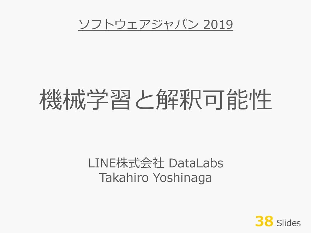 機械学習と解釈可能性 ソフトウェアジャパン 2019 38 Slides LINE株式会社 D...