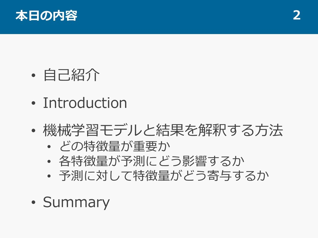 本⽇の内容 2 • ⾃⼰紹介 • Introduction • 機械学習モデルと結果を解釈する...