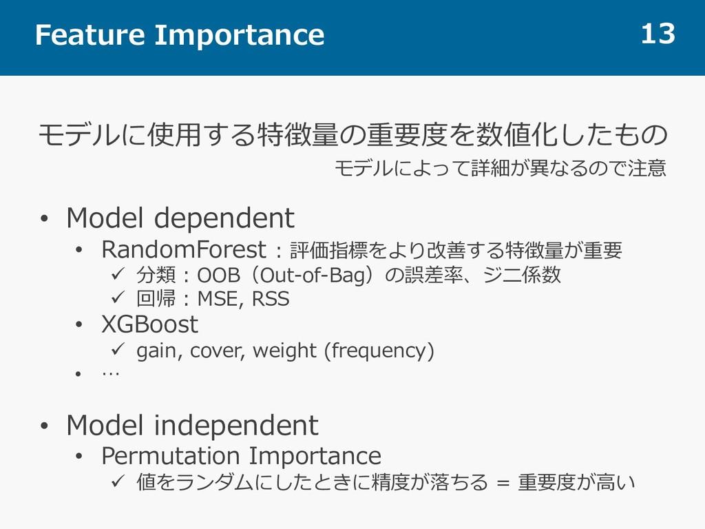 Feature Importance 13 モデルに使⽤する特徴量の重要度を数値化したもの •...