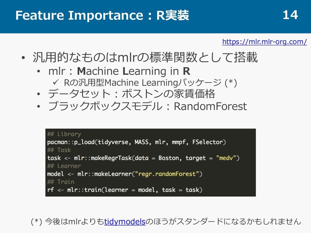 Feature Importance : R実装 14 • 汎⽤的なものはmlrの標準関数とし...