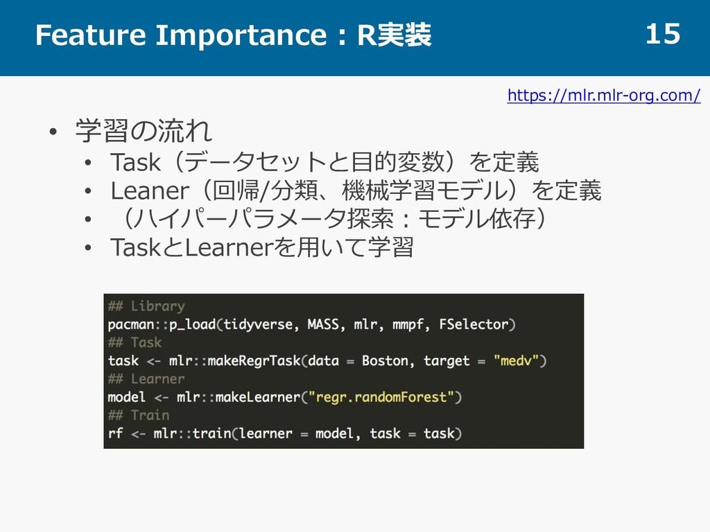 Feature Importance : R実装 15 • 学習の流れ • Task(データセ...
