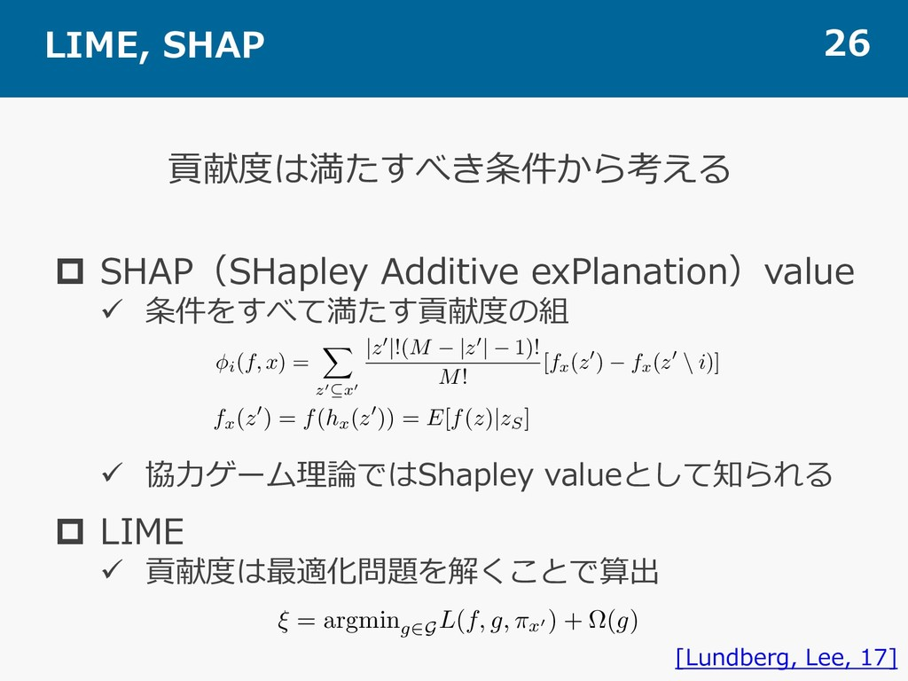 LIME, SHAP 26 [Lundberg, Lee, 17] p SHAP(SHaple...