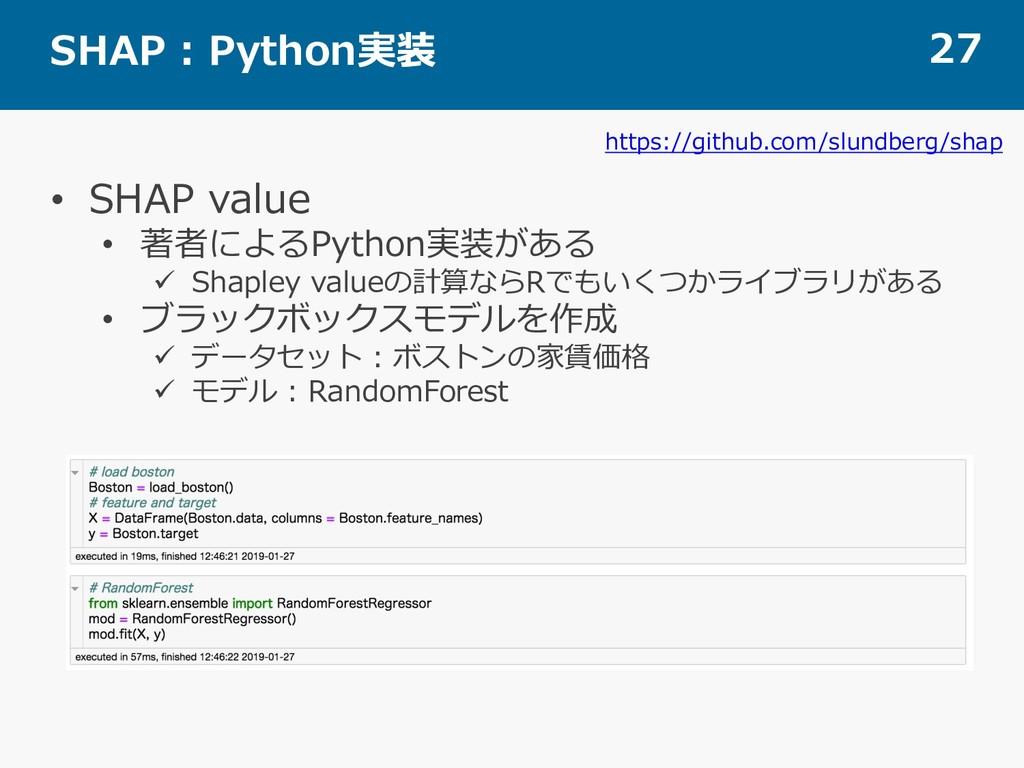 SHAP : Python実装 27 • SHAP value • 著者によるPython実装...