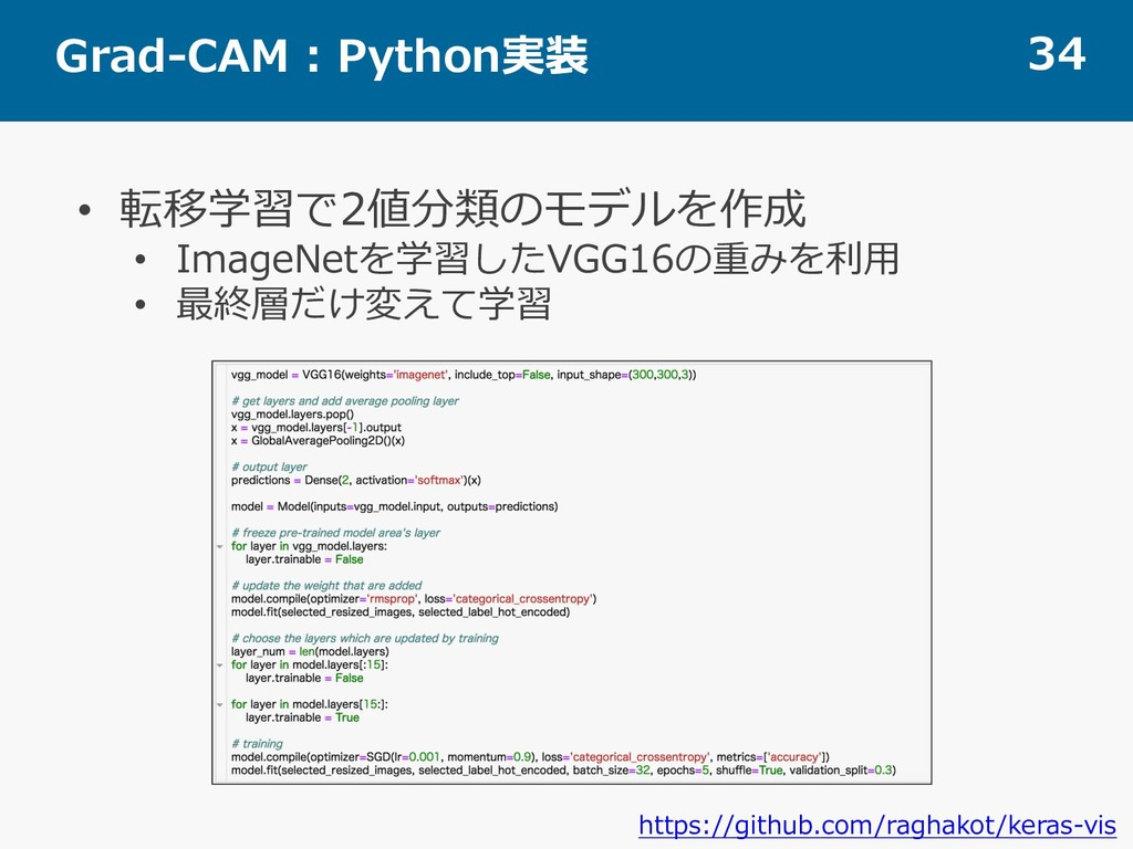 Grad-CAM : Python実装 34 • 転移学習で2値分類のモデルを作成 • Ima...