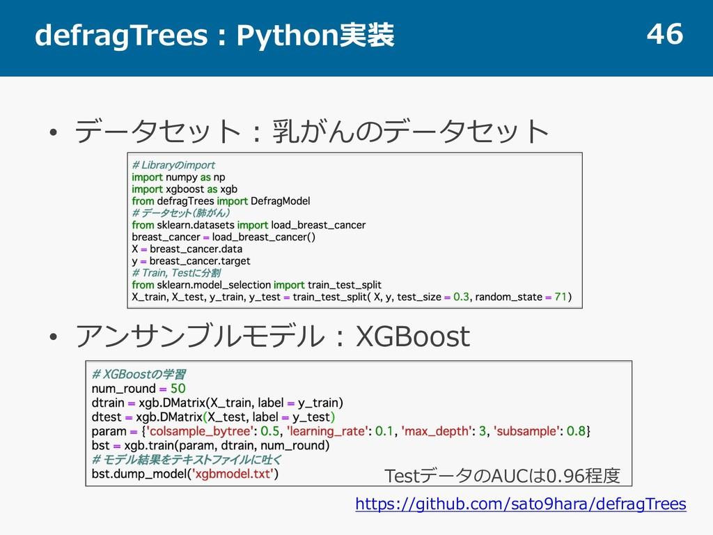 defragTrees:Python実装 46 • データセット : 乳がんのデータセット •...