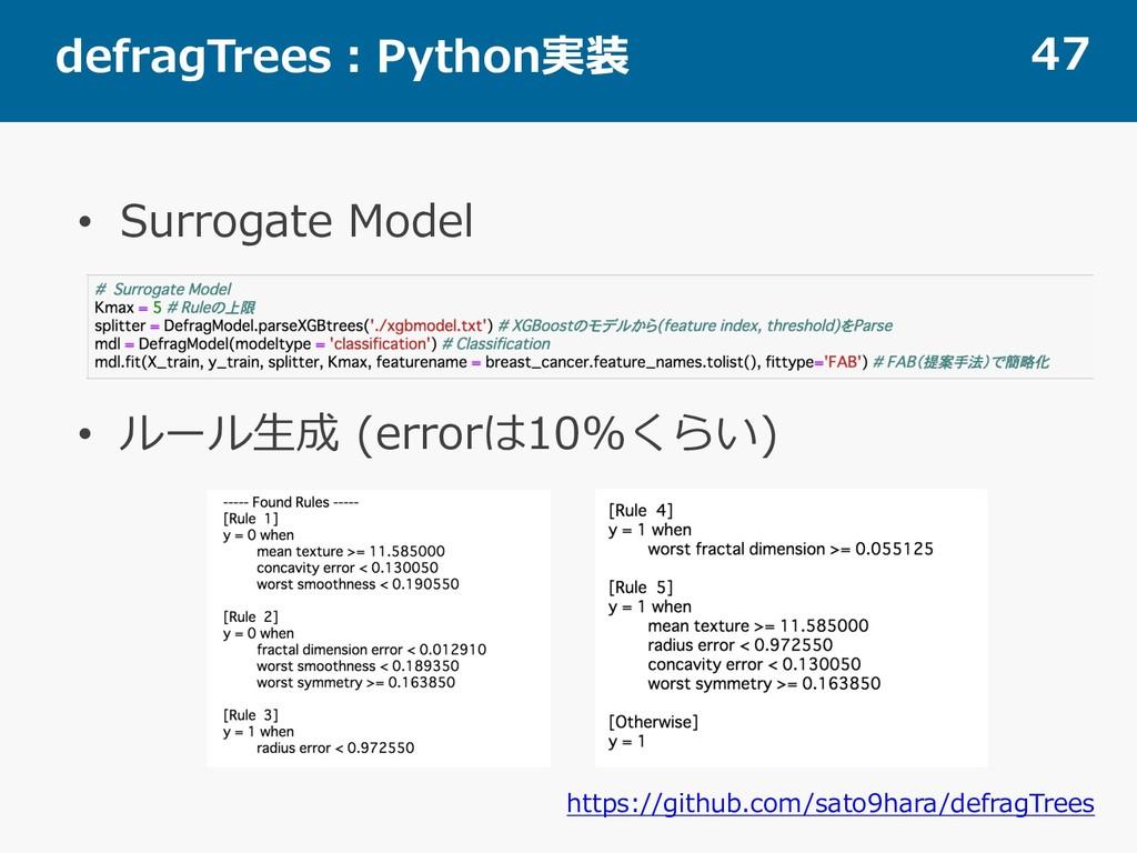 defragTrees:Python実装 47 • Surrogate Model • ルール...