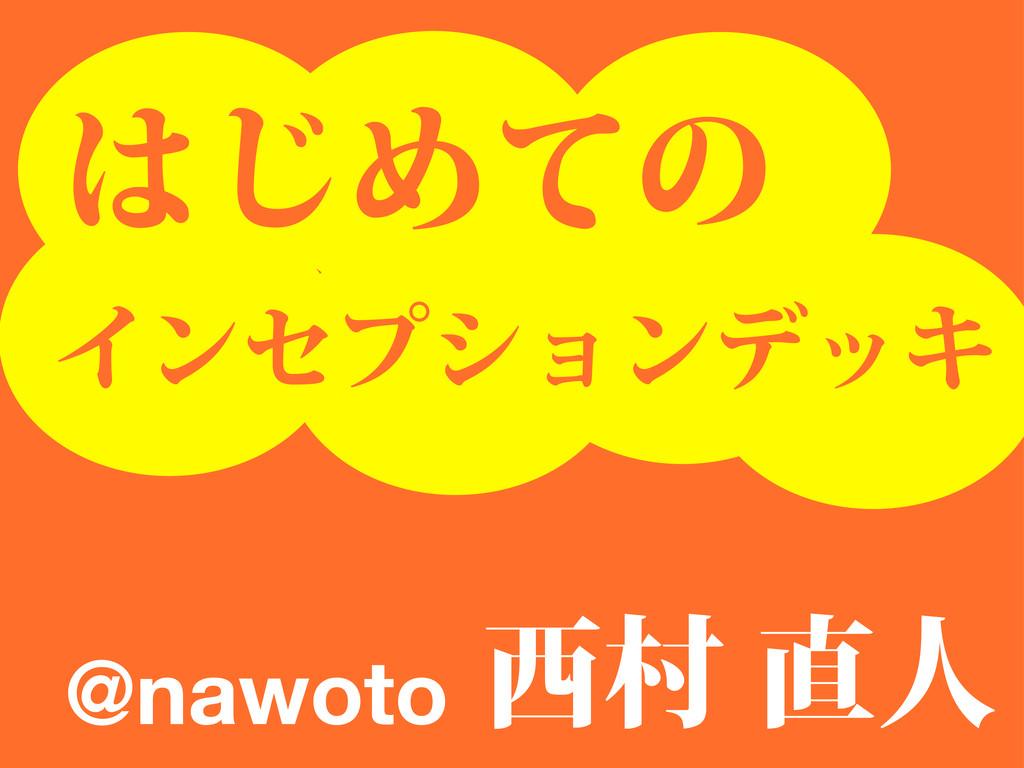 ͡Ίͯͷ ΠϯηϓγϣϯσοΩ ଜਓ @nawoto