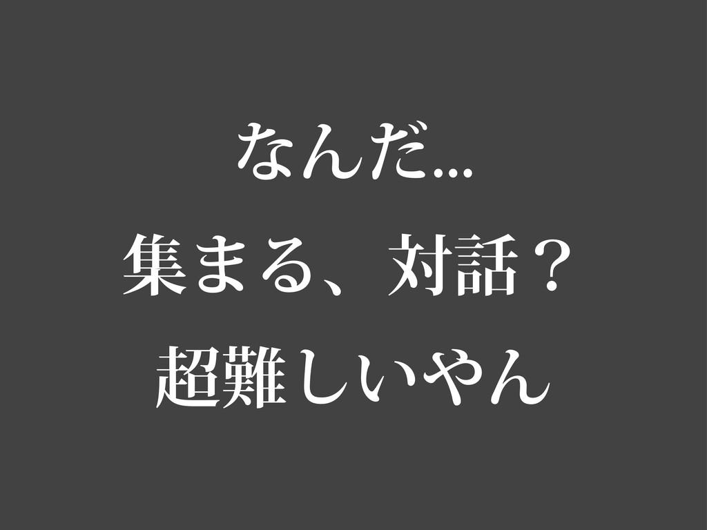 ͳΜͩ ू·Δɺରʁ ͍͠Μ