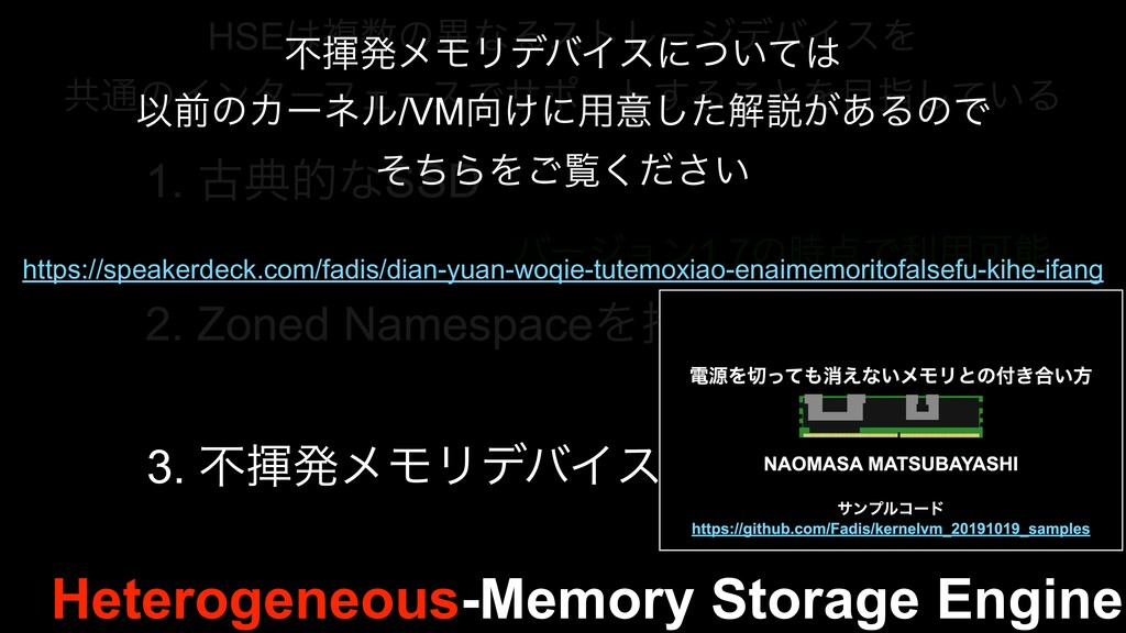 Heterogeneous-Memory Storage Engine HSE͸ෳ਺ͷҟͳΔε...