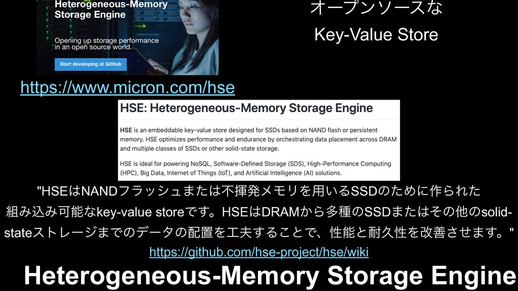 Heterogeneous-Memory Storage Engine https://git...