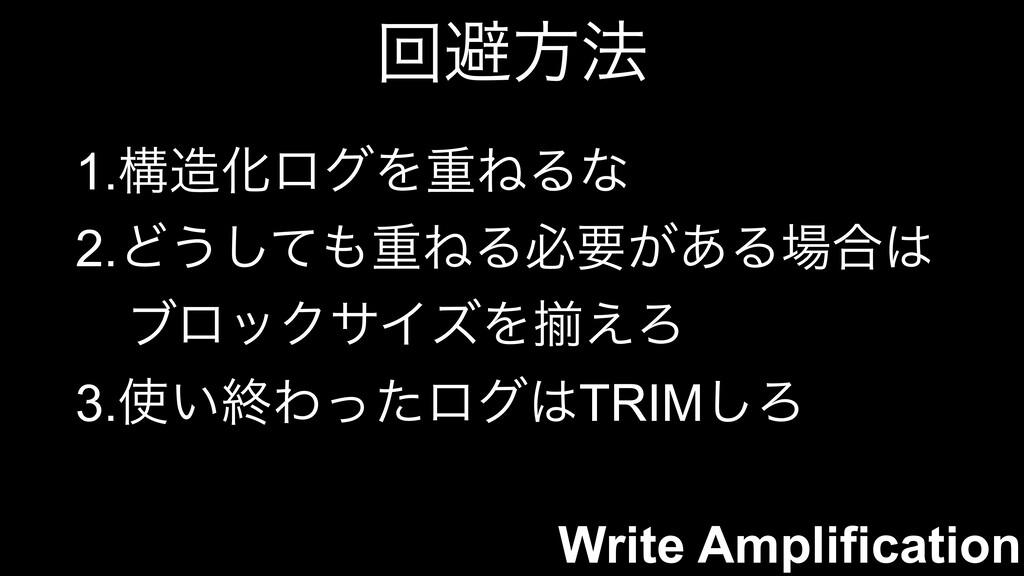 Write Amplification ճආํ๏ 1.ߏԽϩάΛॏͶΔͳ 2.Ͳ͏ͯ͠ॏͶ...