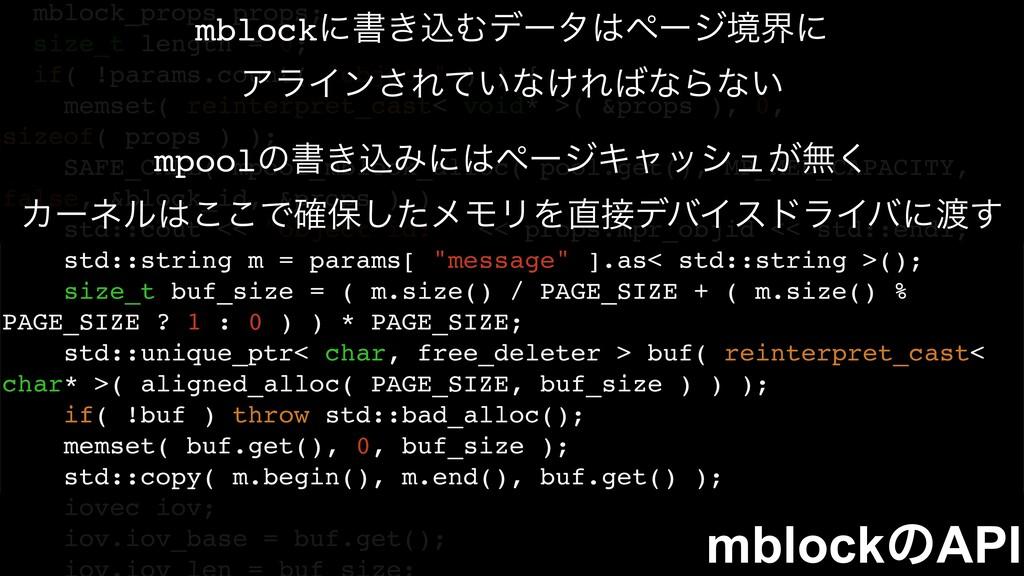 mblock_props props; size_t length = 0; if( !par...
