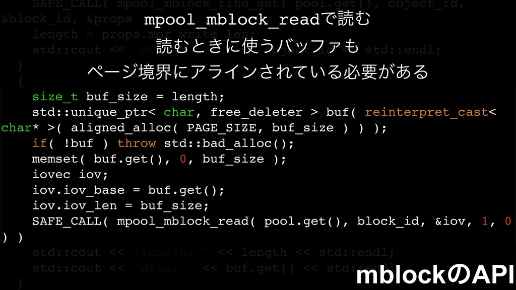 SAFE_CALL( mpool_mblock_find_get( pool.get(), o...