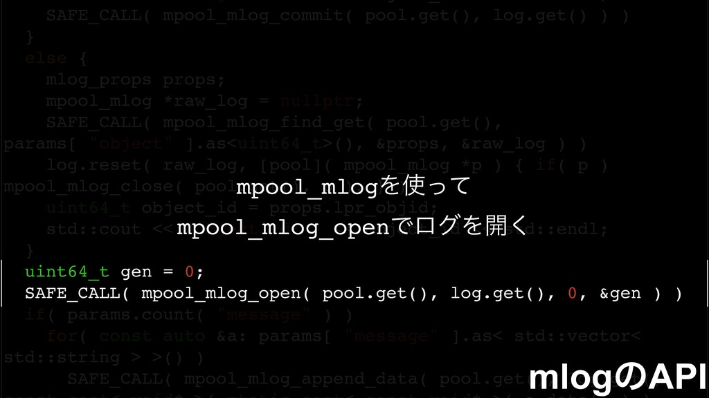 SAFE_CALL( mpool_mlog_commit( pool.get(), log.g...