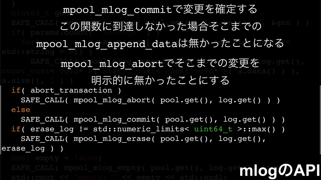 } uint64_t gen = 0; SAFE_CALL( mpool_mlog_open(...