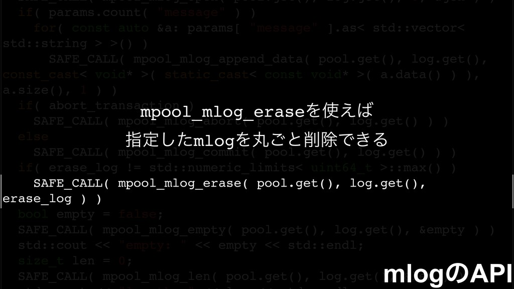 SAFE_CALL( mpool_mlog_open( pool.get(), log.get...