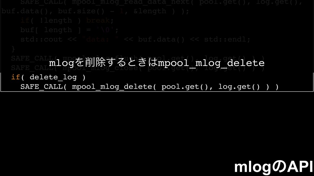 SAFE_CALL( mpool_mlog_read_data_next( pool.get(...