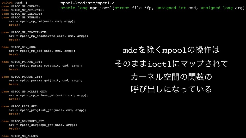 switch (cmd) { case MPIOC_MP_CREATE: case MPIOC...