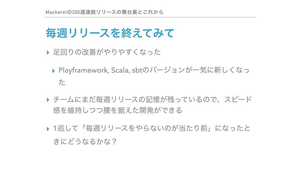 ▸ ճΓͷվળ͕Γ͘͢ͳͬͨ ▸ Playframework, Scala, sbtͷό...
