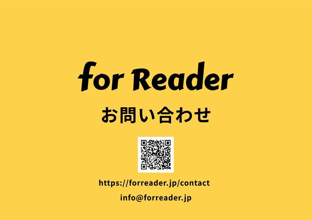 info@forreader.jp https://forreader.jp/contact ...
