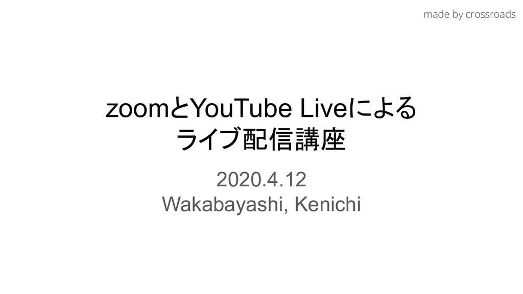 made by crossroads zoomとYouTube Liveによる ライブ配信講座...