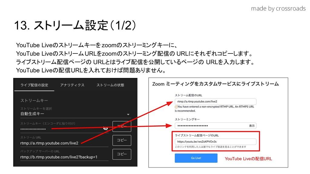made by crossroads 13. ストリーム設定(1/2) YouTube Liv...