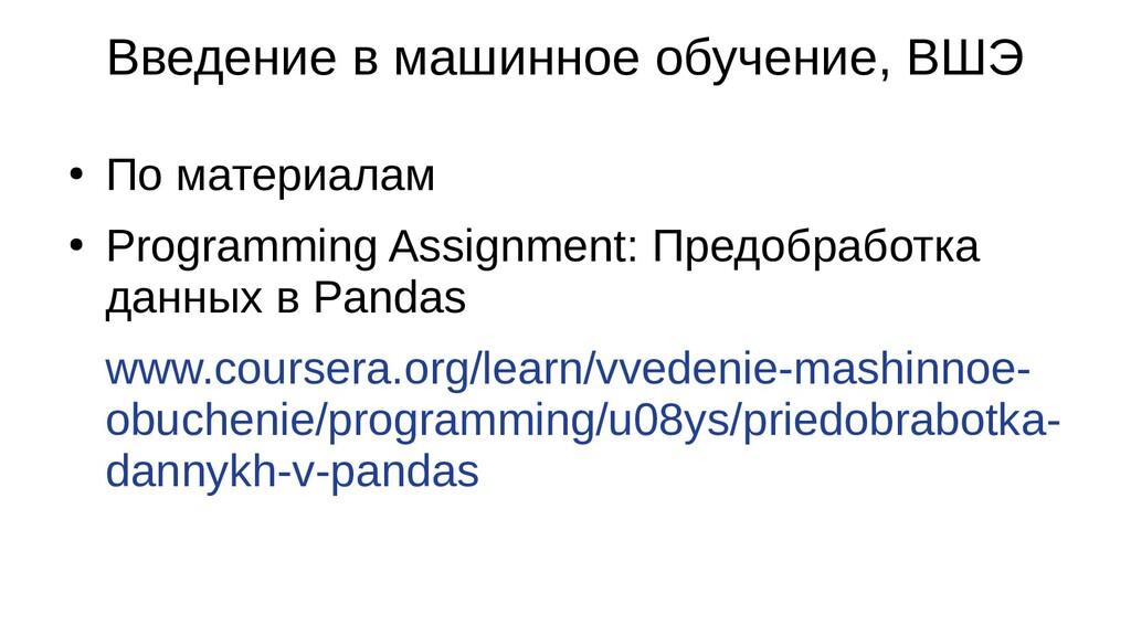 Введение в машинное обучение, ВШЭ ● По материал...