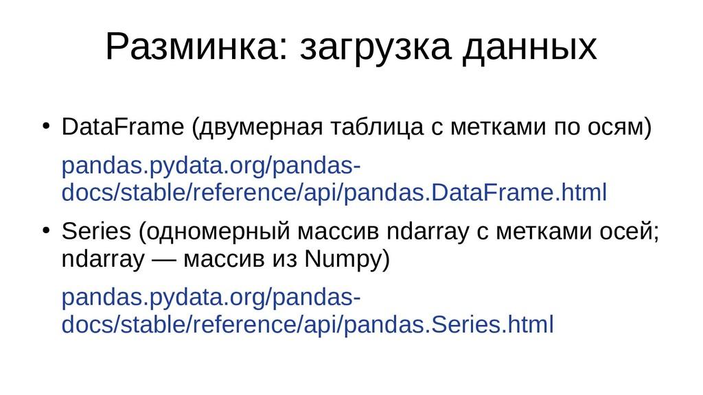 Разминка: загрузка данных ● DataFrame (двумерна...