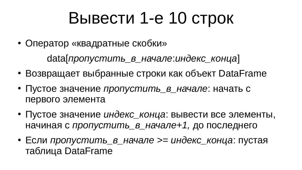Вывести 1-е 10 строк ● Оператор «квадратные ско...