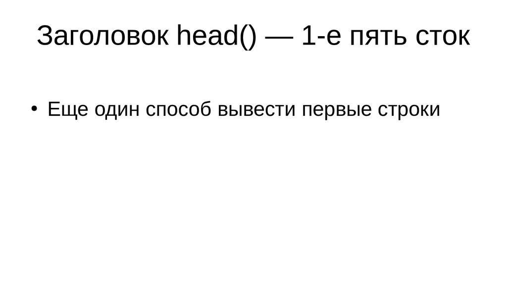 Заголовок head() — 1-е пять сток ● Еще один спо...