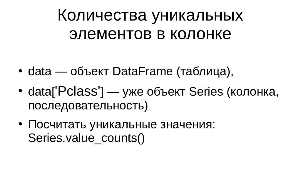 Количества уникальных элементов в колонке ● dat...