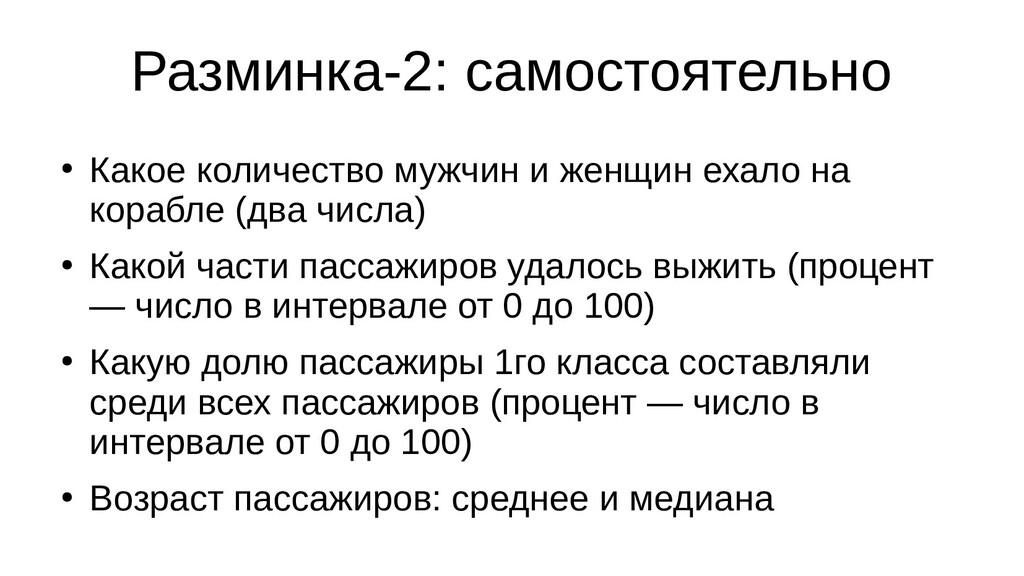 Разминка-2: самостоятельно ● Какое количество м...
